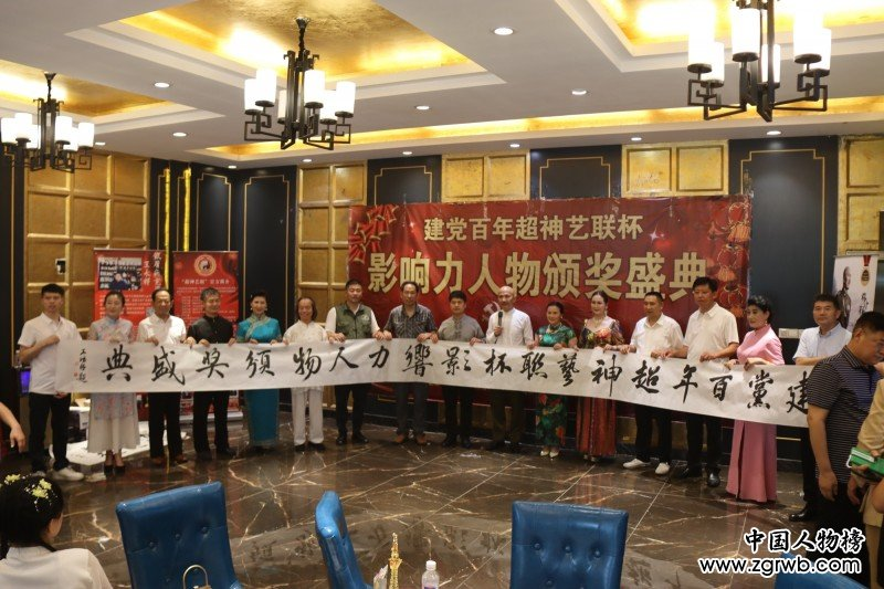 """建党百年""""超神艺联杯""""影响力人物颁奖盛典在京举行"""