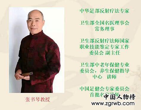足部诊疗专家——张书琴先生