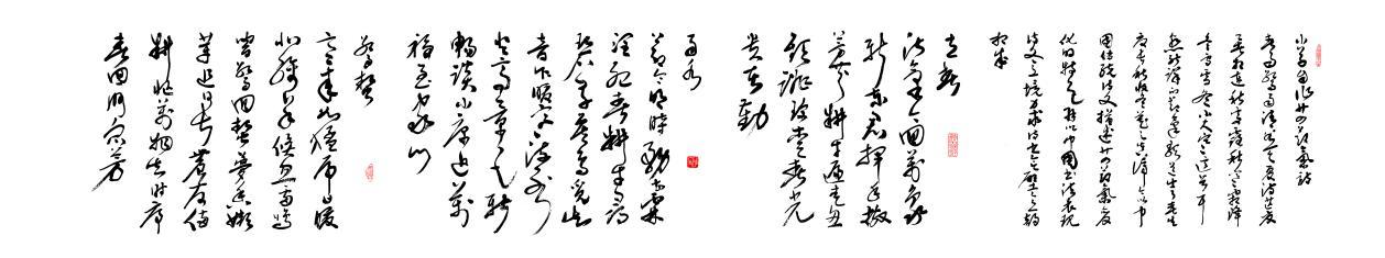 用诗书高扬社会主义主旋律 ——赵学敏中华二十四节气诗书展览暨研讨侧记
