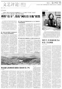 刘月宁:艺术家应该关心社会、关心国家