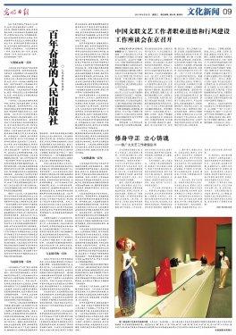 中国文联文艺工作者职业道德和行风建设工作座谈会在京召开