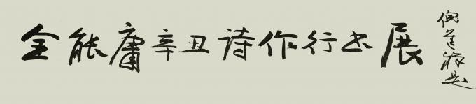 """福建省历史名人研究会 举办""""庆建党百年・迎中秋国庆"""" 《金能庸辛丑诗作行书展》"""