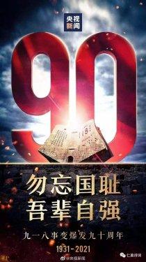 铭记历史||9.18仁美诗词特刊