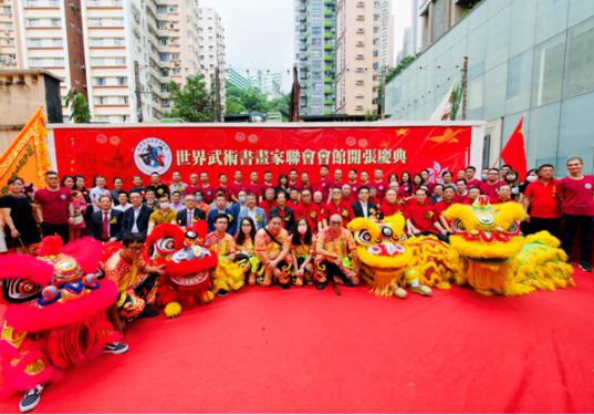 世界武术书画家联会会馆开张庆典在香港隆重举行