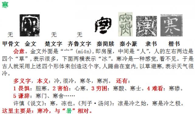 """中国奉献・文化奇观・历法指南・廿四循环・追根溯源・继承发展 解读节气""""寒露"""""""