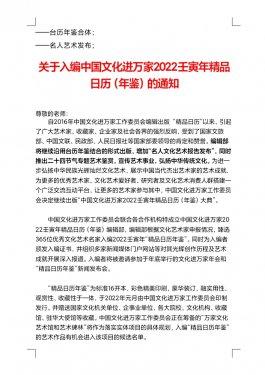 关于入编中国文化进万家2022壬寅年精品日历(年鉴)的通知