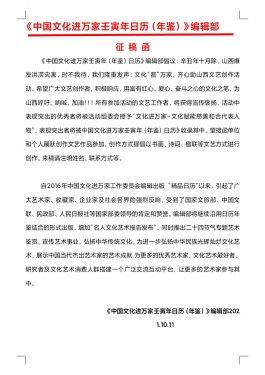 《中国文化进万家壬寅年日历(年鉴)》编辑部
